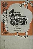 鎌倉の神社小事典