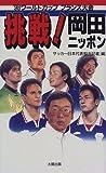 挑戦!!岡田ニッポン―'98ワールドカップフランス大会