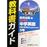 教科書ガイド 教育出版版完全準拠 「中学英語3年 ONE WORLD English Course」