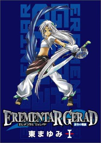 EREMENTAR GERAD蒼空の戦旗 1 (BLADE COMICS)