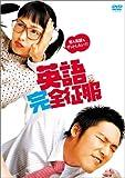 英語完全征服 特別版 [DVD]