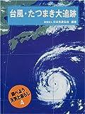 台風・たつまき大追跡 (調べよう天気と暮らし)