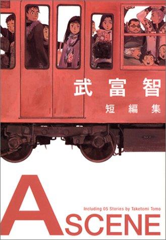 A SCENE (武富智短編集) (ヤングジャンプコミックス愛蔵版)