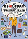 Salaryman in Japan