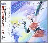 魔法の天使クリィミーマミ SONG BOOK・カーテンコール