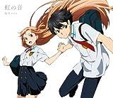 虹の音(DVD付)