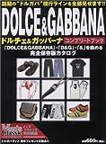 ドルチェ&ガッバーナコンプリートブック (バウハウスMOOK)