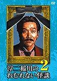淳二稲川のねむれない怪談2 [DVD]