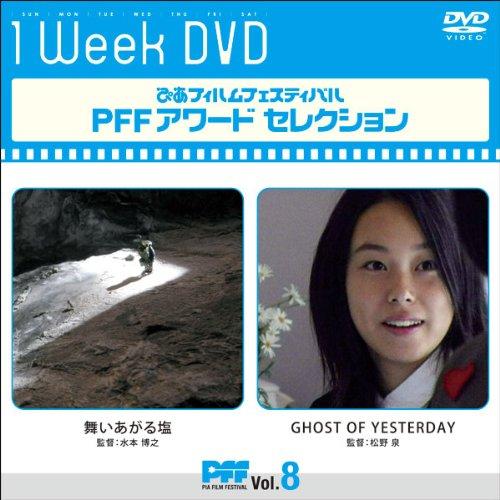ぴあフィルムフェスティバル PFFアワード セレクション Vol.8 【舞いあがる塩・GHOST OF YESTERDAY】(1WeekDVD)