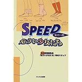 SPEED(覚せい剤)危うい少女たち