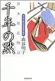 千年の黙—異本源氏物語(森谷 明子)