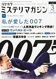 ミステリマガジン 2013年 03月号 [雑誌]