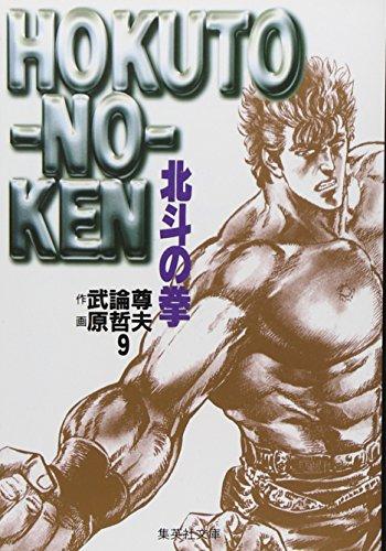 北斗の拳 (9) (集英社文庫—コミック版)