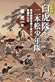 新版 白虎隊と二本松少年隊(書籍)