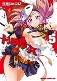 トリアージX(5) (ドラゴンコミックスエイジ)