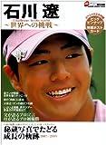 石川遼~世界への挑戦~―秘蔵写真でたどる成長の軌跡2007-2009 (GAKKEN SPORTS MOOK)