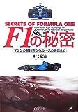 F1の秘密―マシンの超技術から、レースの裏側まで (PHP文庫)
