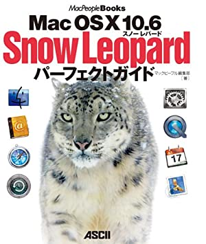 Mac OS X 10.6 Snow Leopard パーフェクトガイド (MacPeople Books)