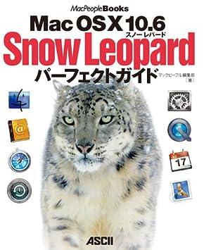 Mac OS X 10.6 Snow Leopard パーフェクトガイド (MacPeople Books)