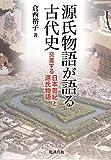 源氏物語が語る古代史―交差する日本書紀と源氏物語