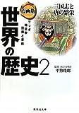 漫画版 世界の歴史 2 三国志と唐の繁栄