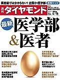 週刊ダイヤモンド 2016年6/18号 [雑誌]