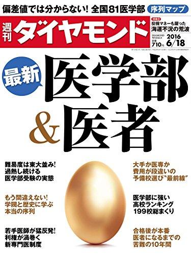 週刊ダイヤモンド 2016年6/18号 [雑誌][Kindle版]
