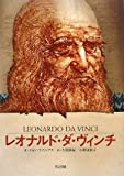 レオナルド・ダ・ヴィンチ―時代を超えた天才 (ビジュアル版伝記シリーズ)