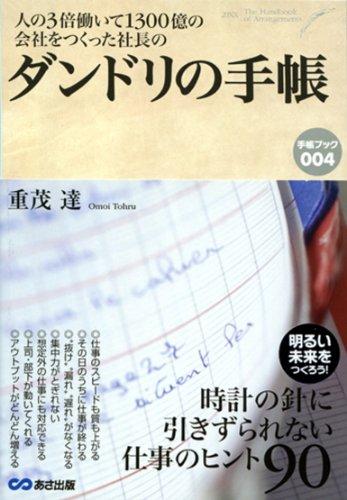 人の3倍働いて1300億円の会社をつくった社長の ダンドリの手帳 (手帳ブック)