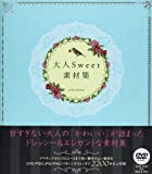大人Sweet素材集—ドレッシー&エレガントな素材集 (英和MOOK)