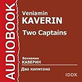 img - for Dva kapitana [Two Captains] book / textbook / text book