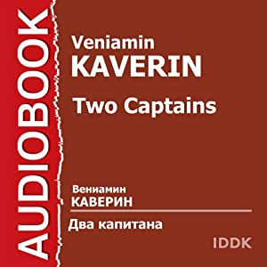 Dva kapitana [Two Captains] | [Veniamin Kaverin]