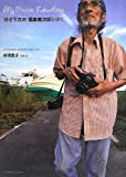My Private Fukushima—報道写真家 福島菊次郎とゆく