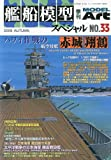 艦船模型スペシャル 2009年 09月号 [雑誌]