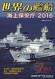 世界の艦船 2016年 07 月号 [雑誌]