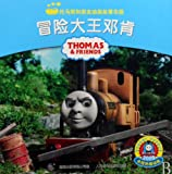 Thomas and Friends: Duncan the Adventurer (Chinese Edition)