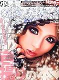 小悪魔 ageha (アゲハ) 2011年 06月号 [雑誌]
