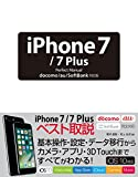 iPhone 7/7 Plus Perfect Manual docomo/au/SoftBank対応版