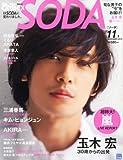 ぴあ別冊 「SODA」 2010年 11/1号 [雑誌]