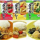タイで食べたタイカレー3種類6食のご当地カレーお試しセット