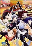 ペルソナ4 4コマKINGS v.2 (IDコミックス DNAメディアコミックス)