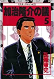 加治隆介の議(5) (ミスターマガジンKC (46))