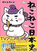 ねこねこ日本史 第1話の画像
