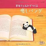 羊毛フェルトでつくる癒しパンダ (レディブティックシリーズ no. 3097)