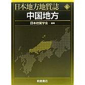中国地方 (日本地方地質誌)