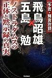 予言・預言対談 飛鳥昭雄×五島勉 (ムー・スーパーミステリー・ブックス)
