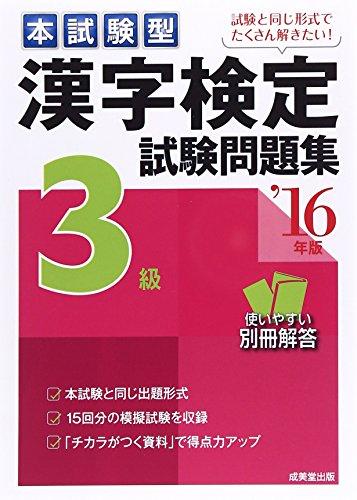 本試験型 漢字検定3級試験問題集〈'16年版〉