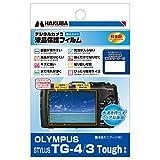 HAKUBA デジタルカメラ液晶保護フィルム 防水機種に最適な親水タイプ OLYMPUS  STYLUS TG-4/3 Tough専用 DGFH-OTG4