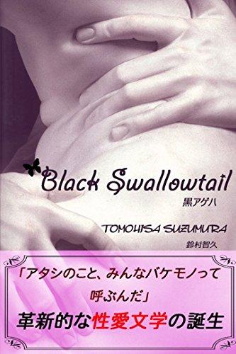 黒アゲハ: BLACK SWALLOWTAIL