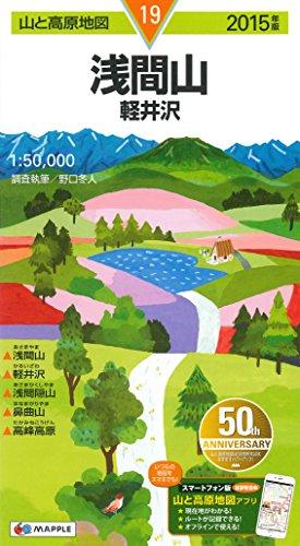 山と高原地図 浅間山 軽井沢 2015 (登山地図 | 昭文社 マップル)